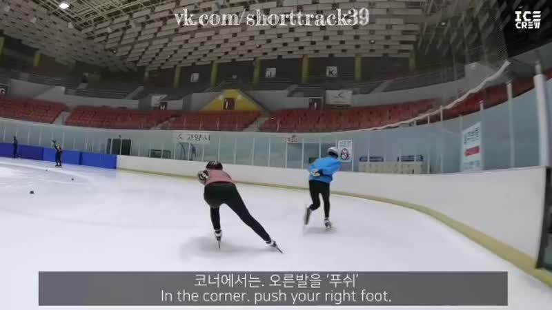 Шорт-трек тренировка наших Корейских друзей