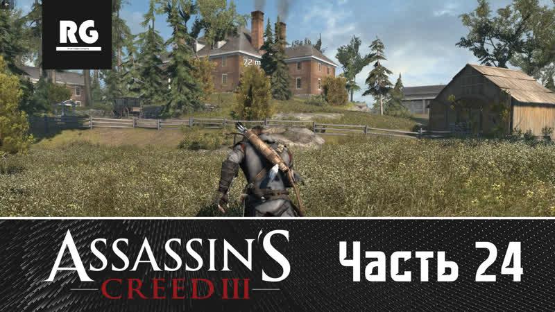 Прохождение Assassins Creed 3 Отстройка поместья, 24