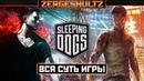 Sleeping Dogs - Вся суть игры
