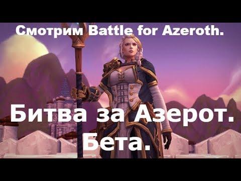 Прокачка и чтение квестов 5.Battle for Azeroth.Битва за Азерот.Бета.