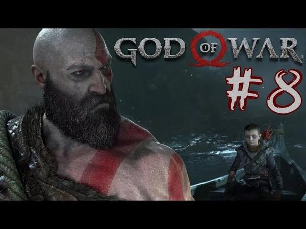God of war 4 (бог войны). Пожирателем душ. Продолжаем сюжетку Топ слэшер. Прохождение. ps4 pro