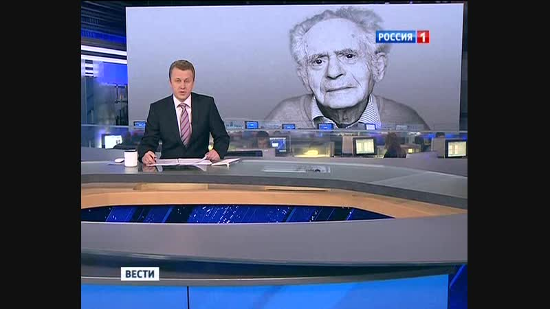 Вести (Россия 1, 17.02.2013) Выпуск в 1400