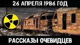 Чернобыльская АЭС. РАССКАЗЫ ОЧЕВИДЦЕВ!
