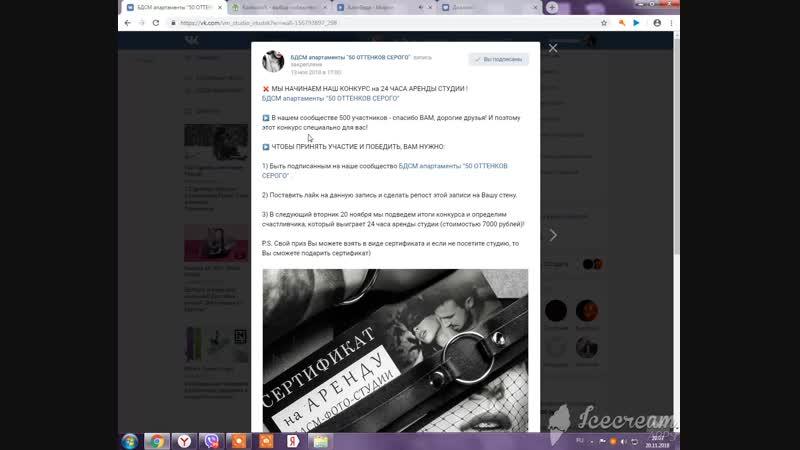 Конкурс репостов ВКонтакте БДСМ квест-фото-апартаменты 50 ОТТЕНКОВ СЕРОГО 24 часа аренды