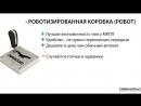 Сергей Немцев Урок 6 трансмиссия виды коробок передач механическая автоматическая типтроник вариатор