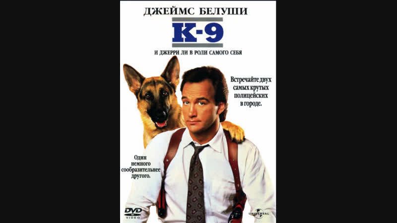 К-9Собачья работа 1989 комедия