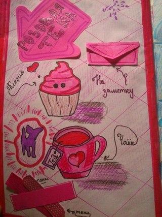 Картинки для личного дневника для девочек 12 лет - 309f