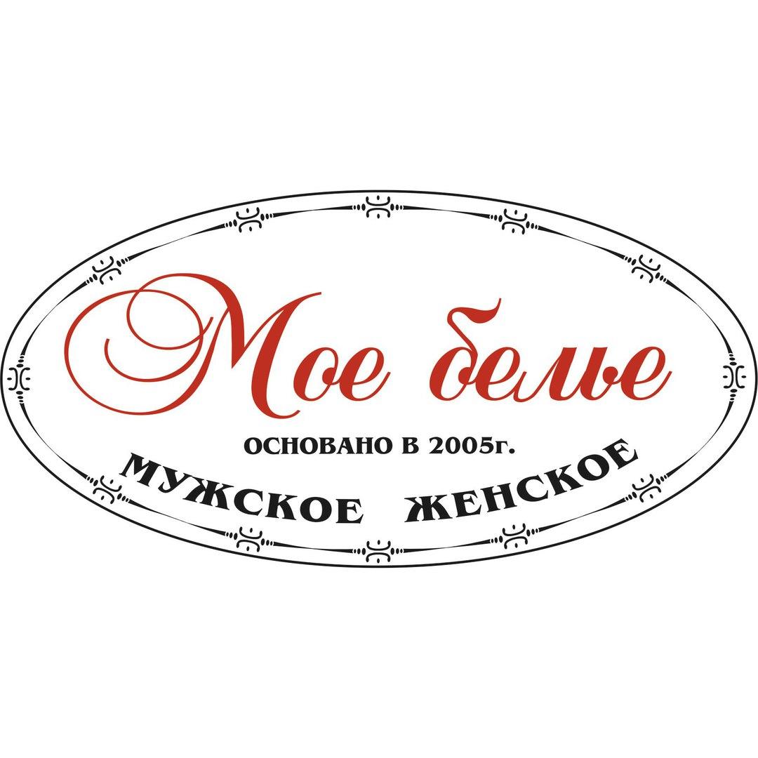 Афиша Ростов-на-Дону Открытие нового магазина «Моё Бельё»