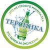 Терсинка, минеральная вода/Новокузнецк, Кузбасс