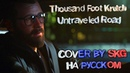 Thousand Foot Krutch - Untraveled Road (COVER BY SKG НА РУССКОМ) | The Crew