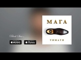 macj.ru Тимати - Мага (премьера трека, 2016)