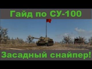 Гайд по СУ-100 ~ Засадный снайпер!