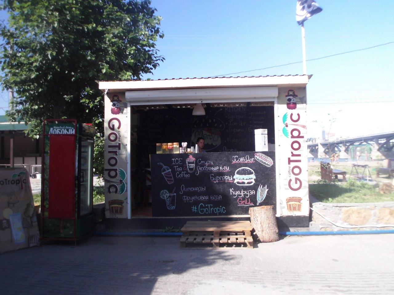 Кафе GoTropic