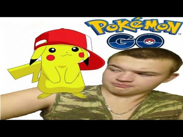 Pokemon Go   Черёмушки (Зигмунт шагает)