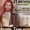 21 октября 2012 -Концерт Памяти Талькова