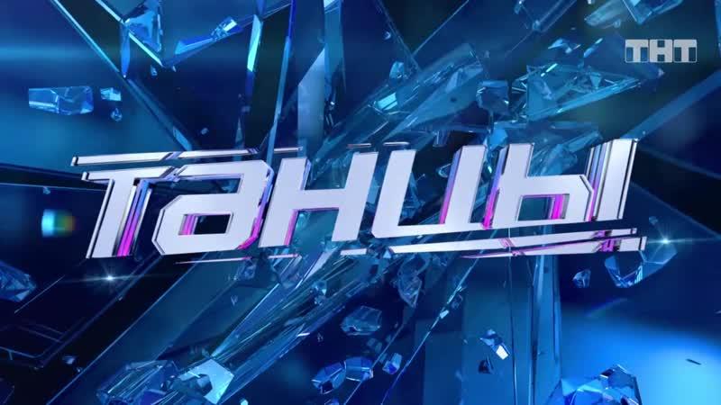ТАНЦЫ 5 сезон 8 выпуск Санкт Петербург 2 13 10 2018 mp4