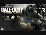Прохождение сюжета Call of Duty Advanced Warfare Глава 13 Полный газ