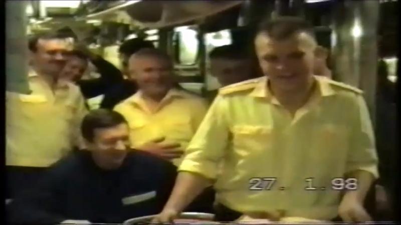 603 экипаж 27 01 1998 День рождения Подгурского Б А Автономка декабрь 1997 март 1998 г г