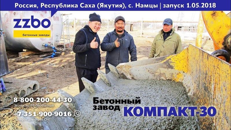 Село Намцы и новый бетонный завод КОМПАКТ-30 | Запуск 1.05.2018