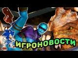 ИГРОВЫЕ НОВОСТИ #10: Mass Effect: Andromeda, Sonic Mania, Prey