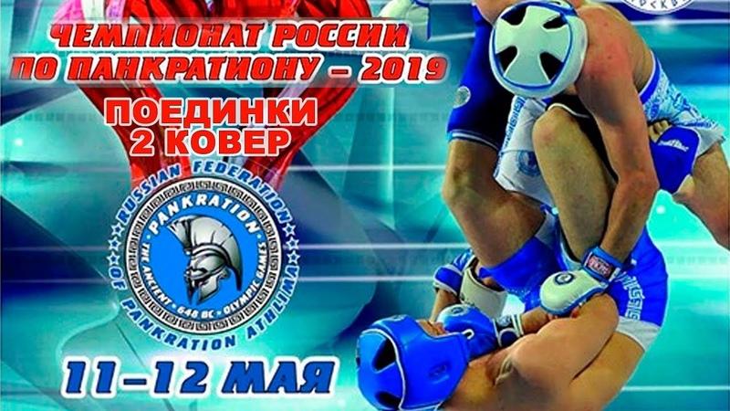 Чемпионат России по панкратиону 2019 - 2 ковер