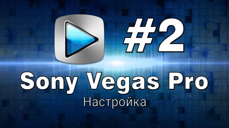 Как сохранять видео в Sony Vegas Pro 13