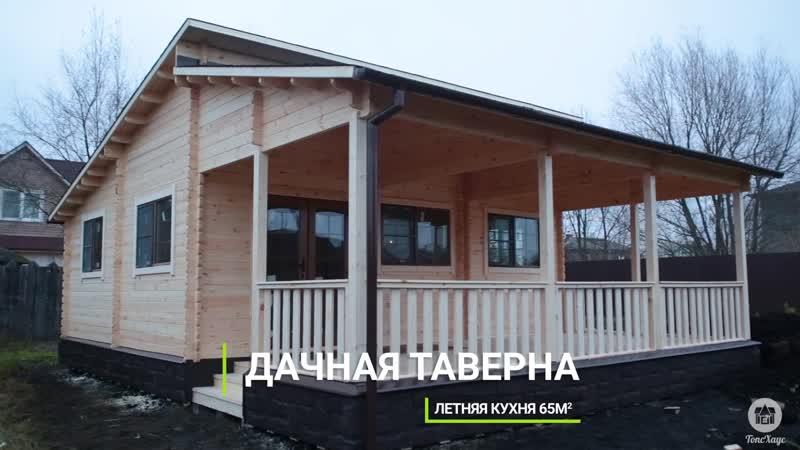 Дачная таверна, летняя кухня с изменениями