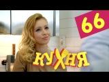 Кухня 4 сезон 6 серия  (66 серия) | vk.com/restorannyj_biznes