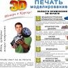 3D печать и 3D принтеры в Курске