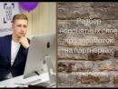 Простое и понятное видео от Игоря Алимова с разбором непонятных терминов и слов