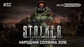 S.T.A.L.K.E.R.: Народная Солянка 2016 - Стрелка со Звездочётом 🔴 Stream #32