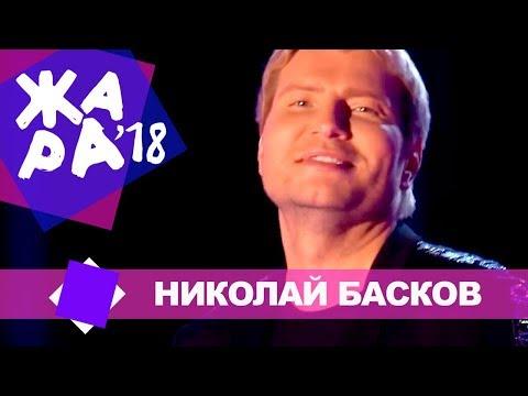 Николай Басков - Ты сердце моё разбила (ЖАРА В БАКУ Live, 2018)