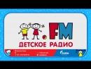 Live Детское радио