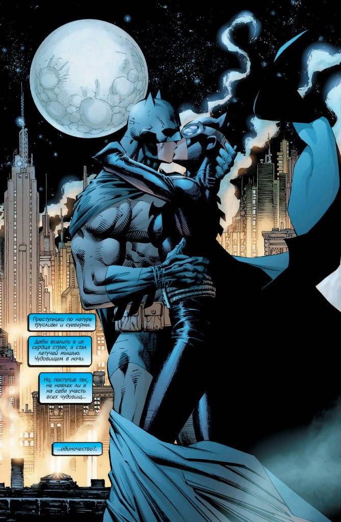 """Превью: Batman: Hush от """"Comix-Art"""" + эксклюзивный разворот!"""