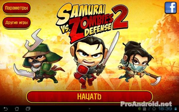 Игра Samurai vs Zombies Defense 2 скачать бесплатно на Андроид. Скачать Са