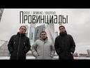 GROOVE / ЛИТВИНЕНКО / КОНДРАТЬЕВ - ПРОВИНЦИАЛЫ (2018)