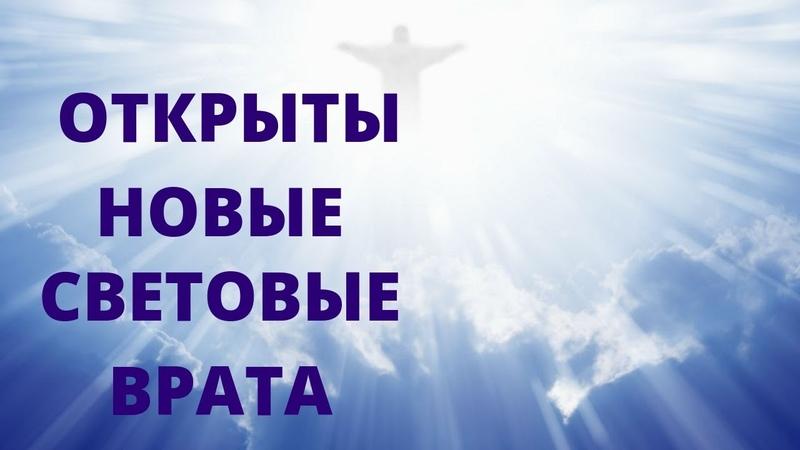 ОТКРЫТЫ НОВЫЕ СВЕТОВЫЕ ВРАТА КОТОРЫЕ АКТИВИРУЮТ ДУХОВНЫЕ НАРАБОТКИ ЧЕННЕЛИНГ ПОСЛАНИЕ