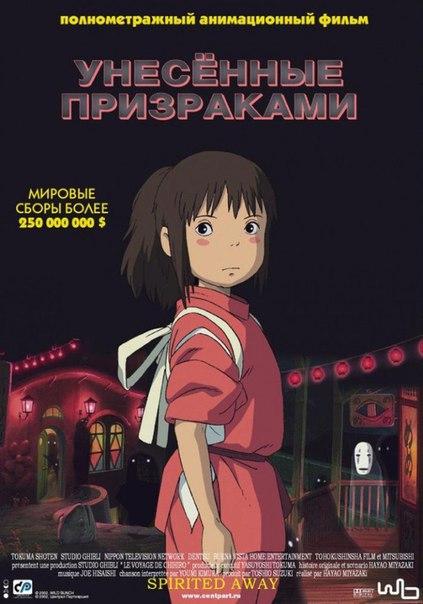 Унесенные призраками (2001)