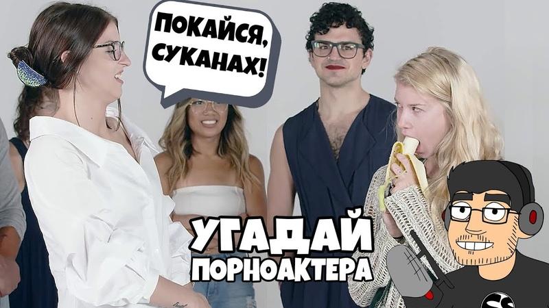 Люди угадывают ПОРНОАКТЕРОВ (RUS VO)