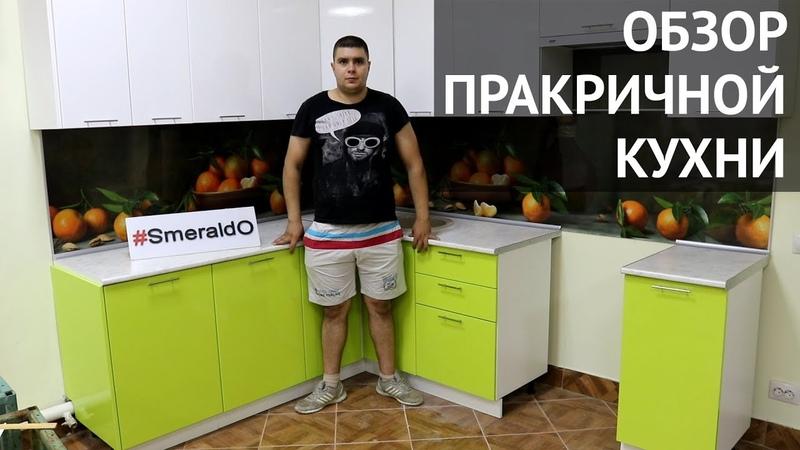 Недорогая кухня из МДФ от Смеральдо