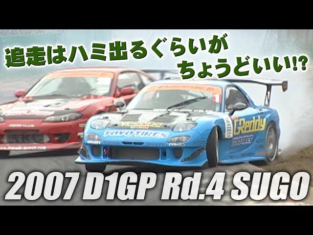 Video Option VOL.161 — D1GP 2007 Rd.4 at Sportsland Sugo: Tsuiso BEST8.