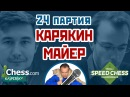 Карякин - Майер, 24 партия, 1+1. Ферзевый гамбит. Speed chess 2017. Шахматы. Сергей Шипов