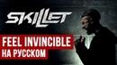 Skillet - Feel Invincible Cover на русском RADIO TAPOK Ai Mori