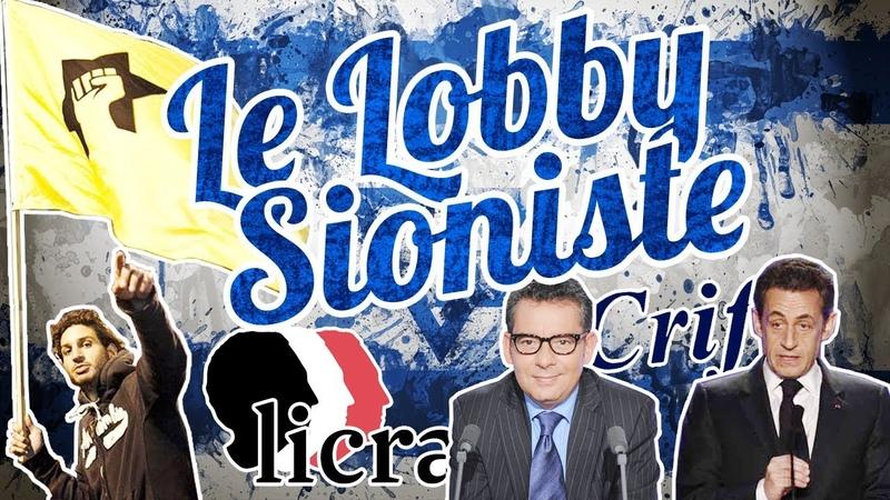 Lobby Sioniste Israël, LICRA, CRIF, LDJ | CQFD 2