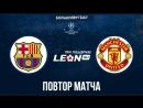 Барселона - Манчестер Юнайтед. Повтор матча ЛЧ 2011 года