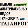 IV Таганрогский Велопарад