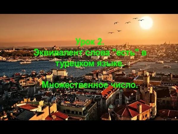 Турецкий язык. Урок 2. Эквивалент слова есть в турецком языке. Множественное число.