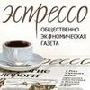 """Общественно - экономическая газета """"Эспрессо"""""""