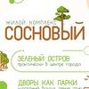 ЖК Сосновый. Новостройка в Ижевске от ООО Ресурс