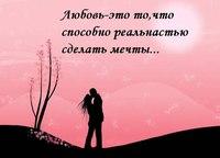 Короткие стишки про любовь | ВКонтакте